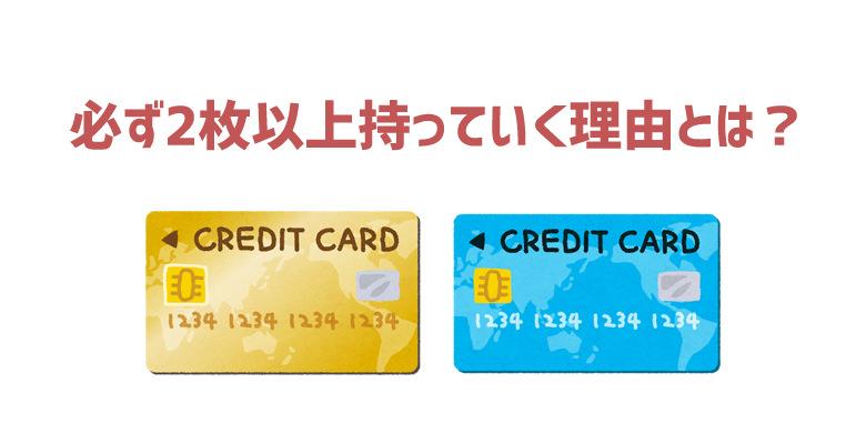 マレーシアへクレジットカードを2枚以上持っていく理由