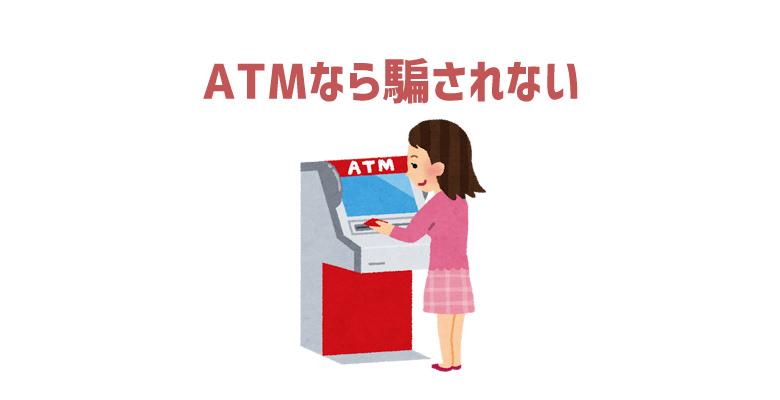 ATMなら騙されない