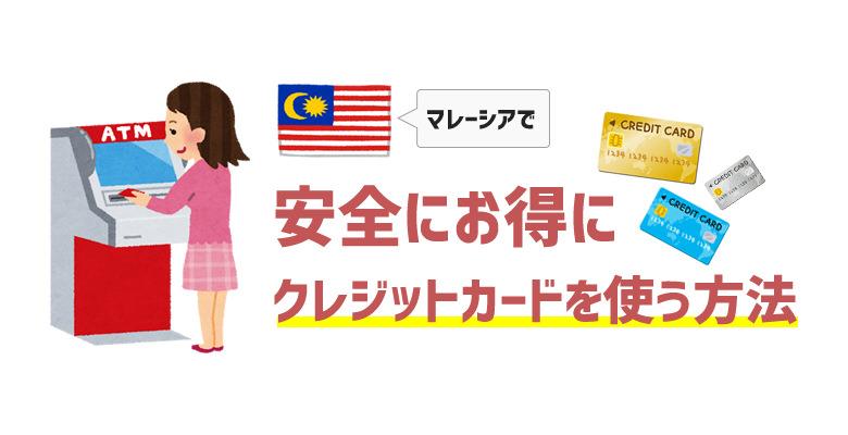 マレーシアでクレジットカードの使い方とキャッシングの方法