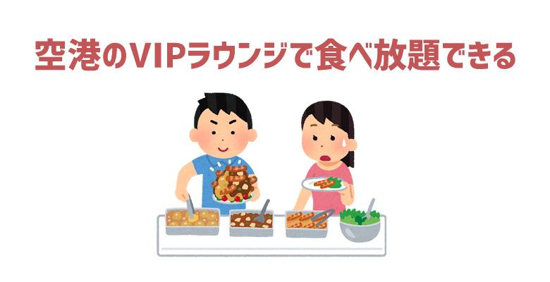 VIPラウンジで食べ放題